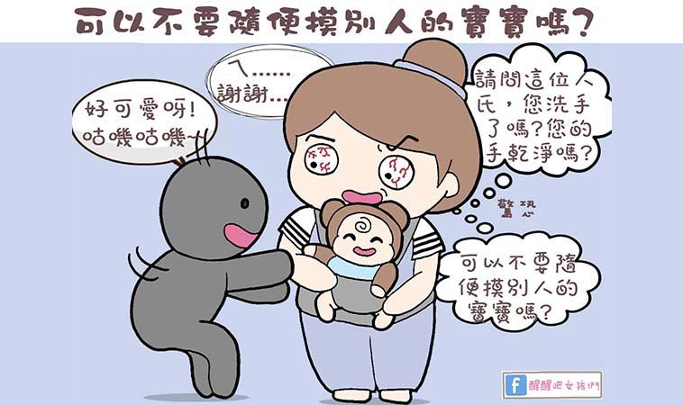 陌生人嗶嗶,可以不要隨便摸別人的寶寶嗎?
