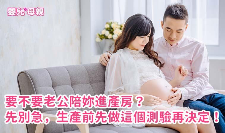 要不要老公陪妳進產房?先別急,生產前先做這個測驗再決定!