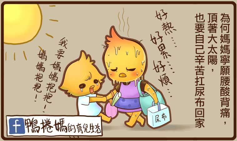 【育兒漫畫】媽媽再熱再累也要自己扛尿布的原因