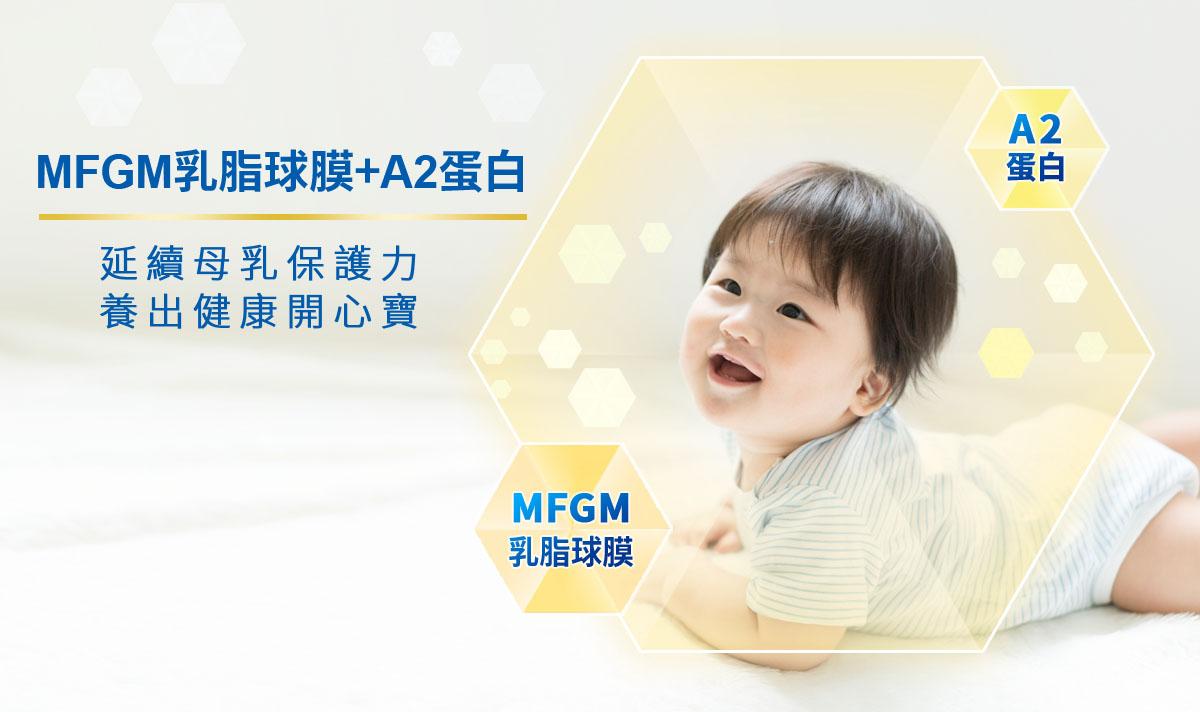 讓寶寶喝出免疫力!媽媽一定要認識的超厲害「MFGM乳脂球膜」
