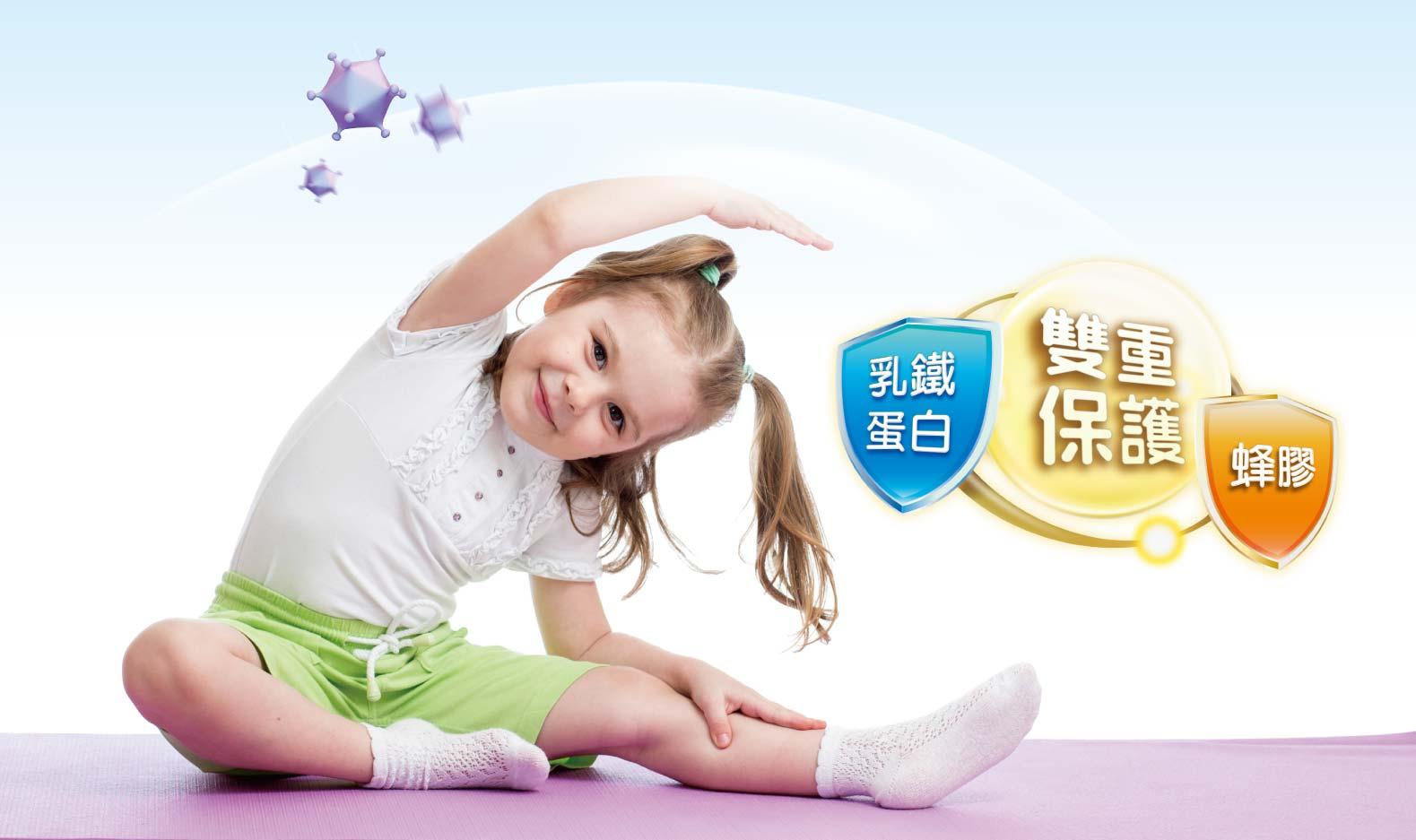 擔心寶寶免疫力不夠?!蜂膠 X 乳鐵蛋白打造健康防護罩