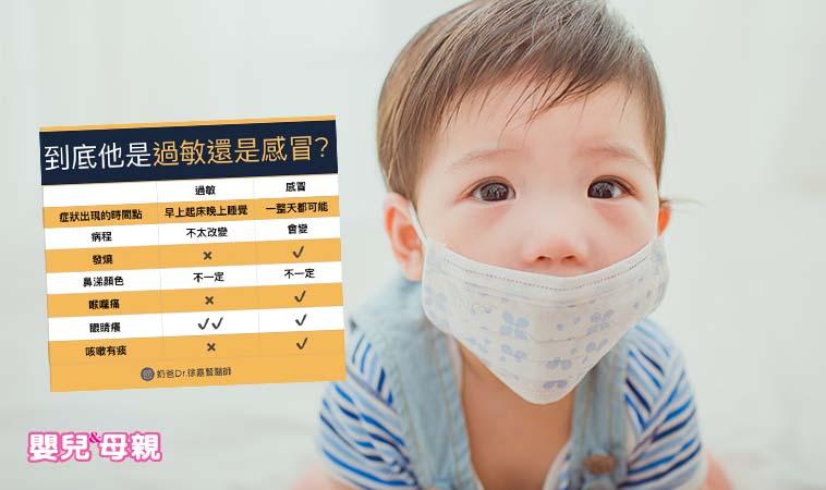 過敏與感冒差在哪?一張表告訴你