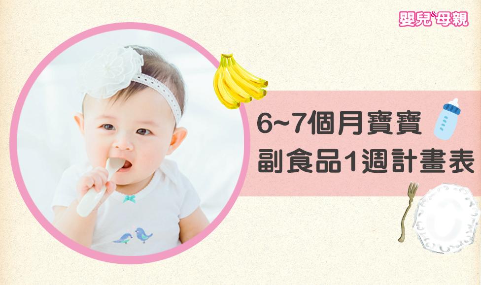 馬上拷貝!  6~7個月寶寶1週餵食菜單