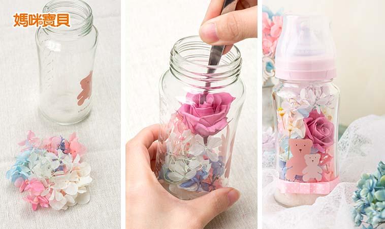 利用廢棄奶瓶,製作永恆不凋花