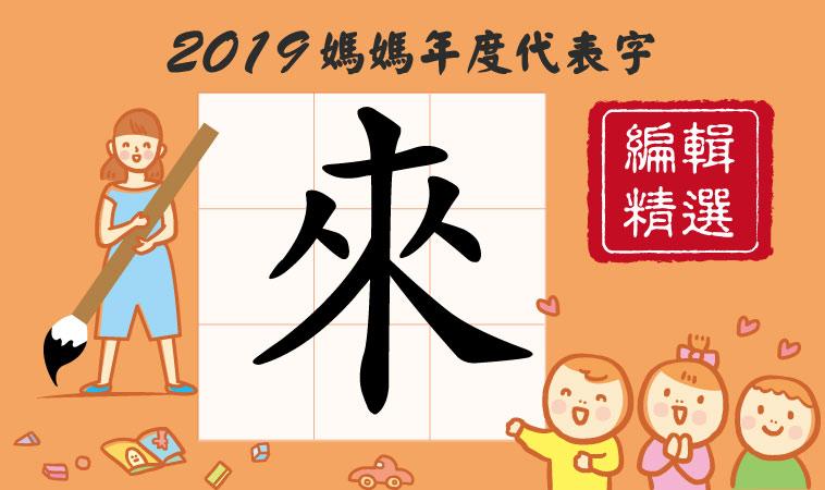 【編輯精選】2019媽媽年度代表字:「來」
