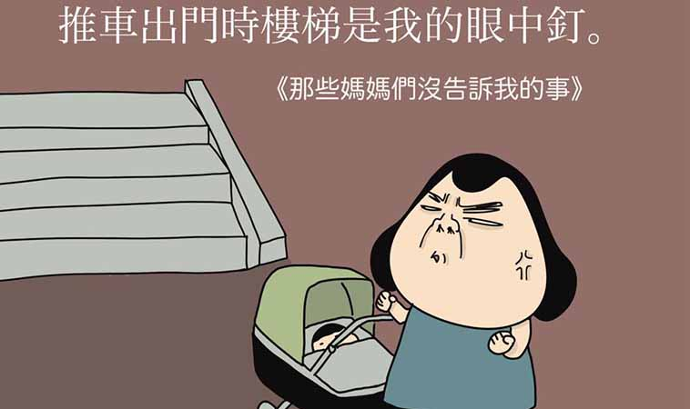 當媽後才知道,推推車出門遇到樓梯超不便