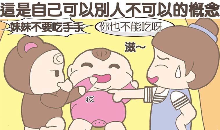 雙寶生活,大寶常常管小寶