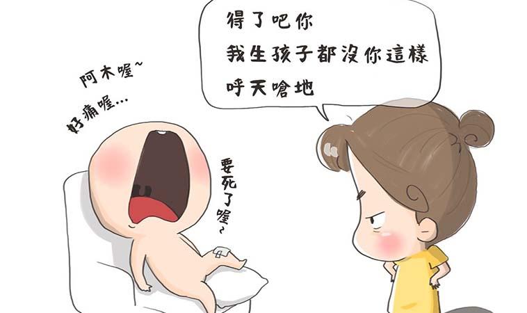 老公有時會喊痛,但這點痛在媽媽面前都是小意思