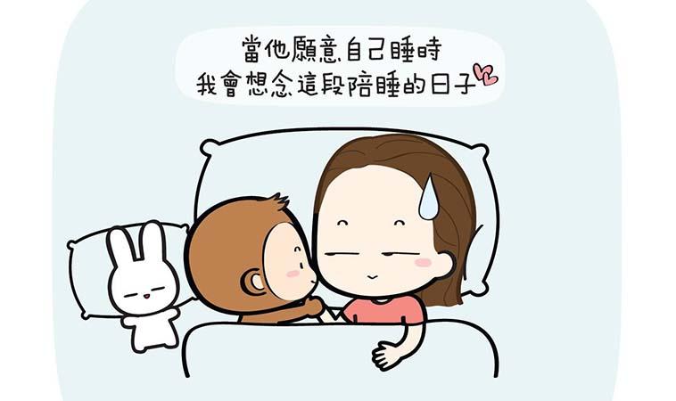 親子相處溫馨話,感謝孩子願意陪睡