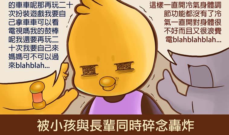 【育兒漫畫】令人崩潰的時刻