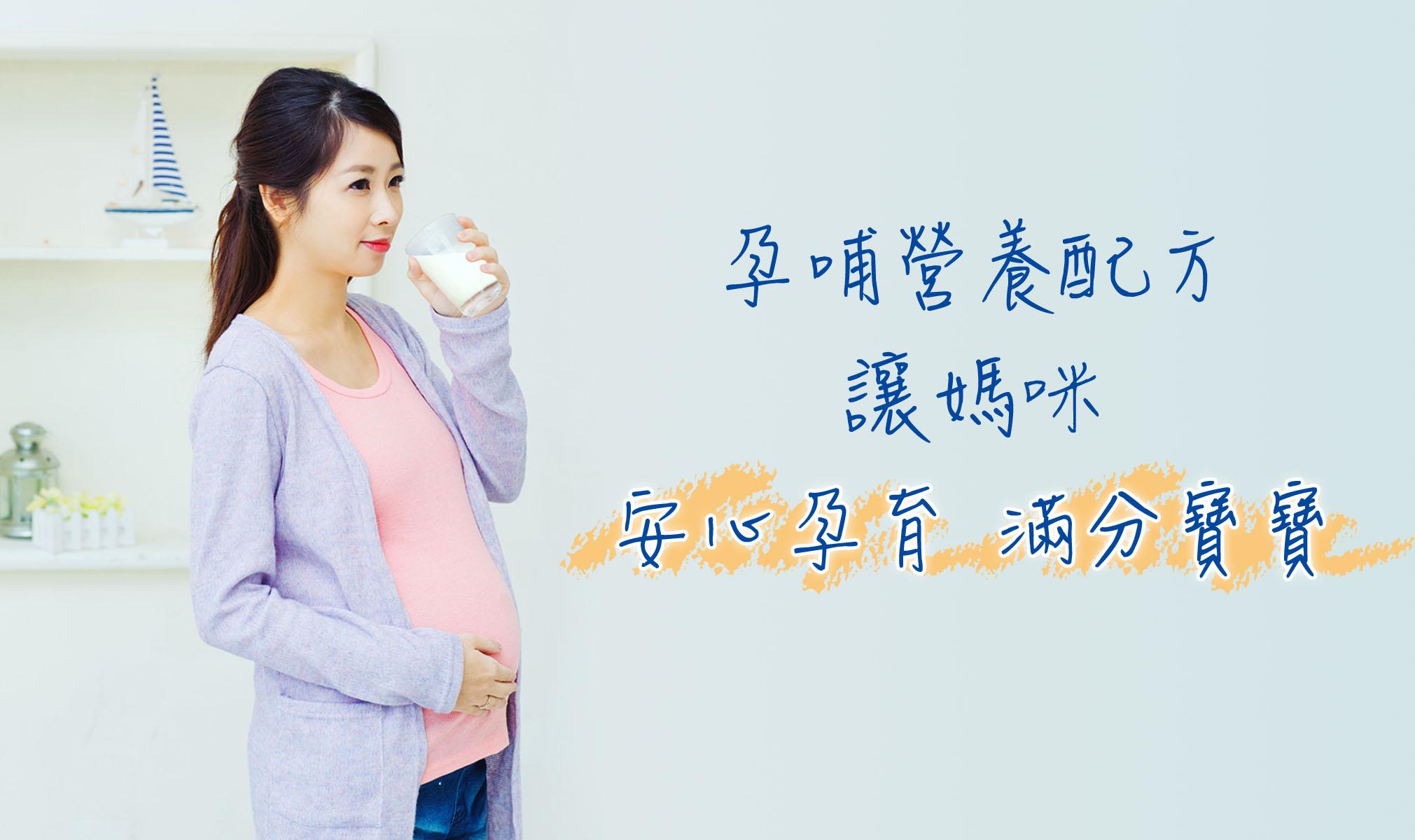 總擔心胎兒營養不夠?醫師教你這樣吃