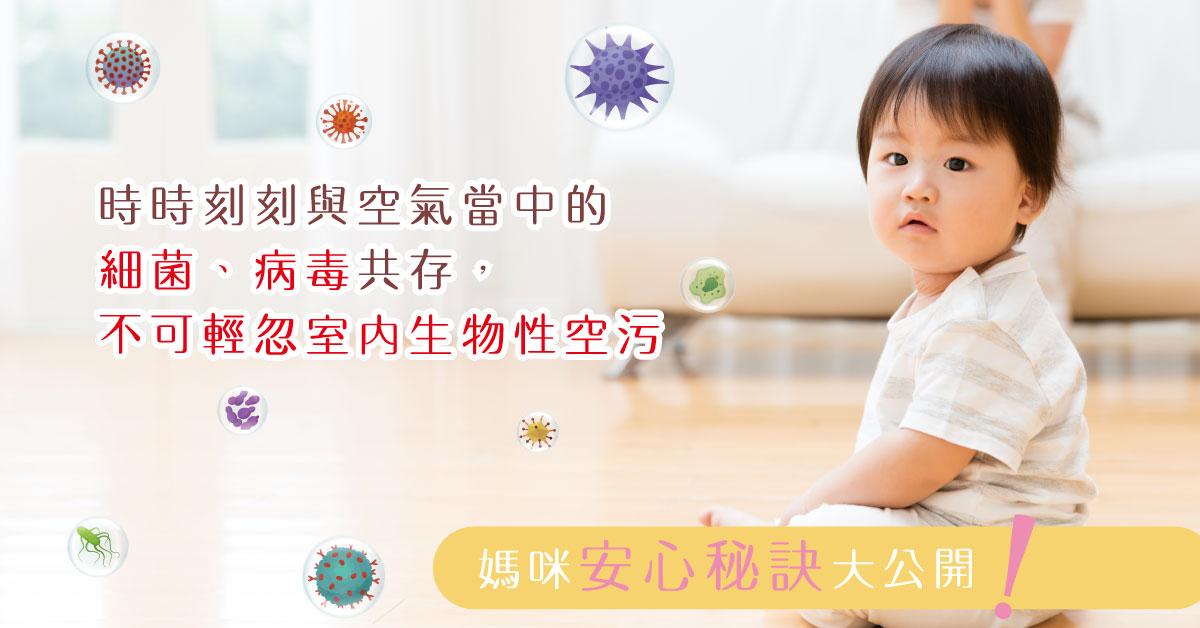 紫外線殺菌,該怎麼選?醫師教戰3點安全又有效