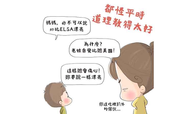 小男孩童言童語,卻已經可以想像他將來會護妻了