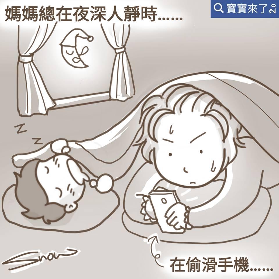 當媽媽的總在夜深人靜時......