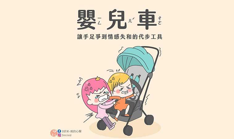 嬰兒車,讓手足爭到感情失和的工具