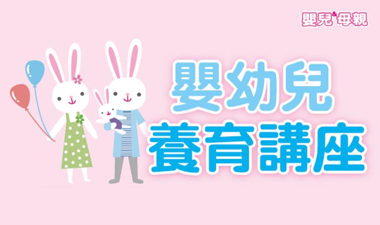 【嬰幼兒養育講座】108年04月27日(六) 上午09:00~12:00