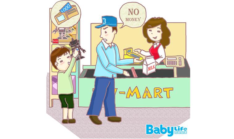 家有愛買兒的教養對策