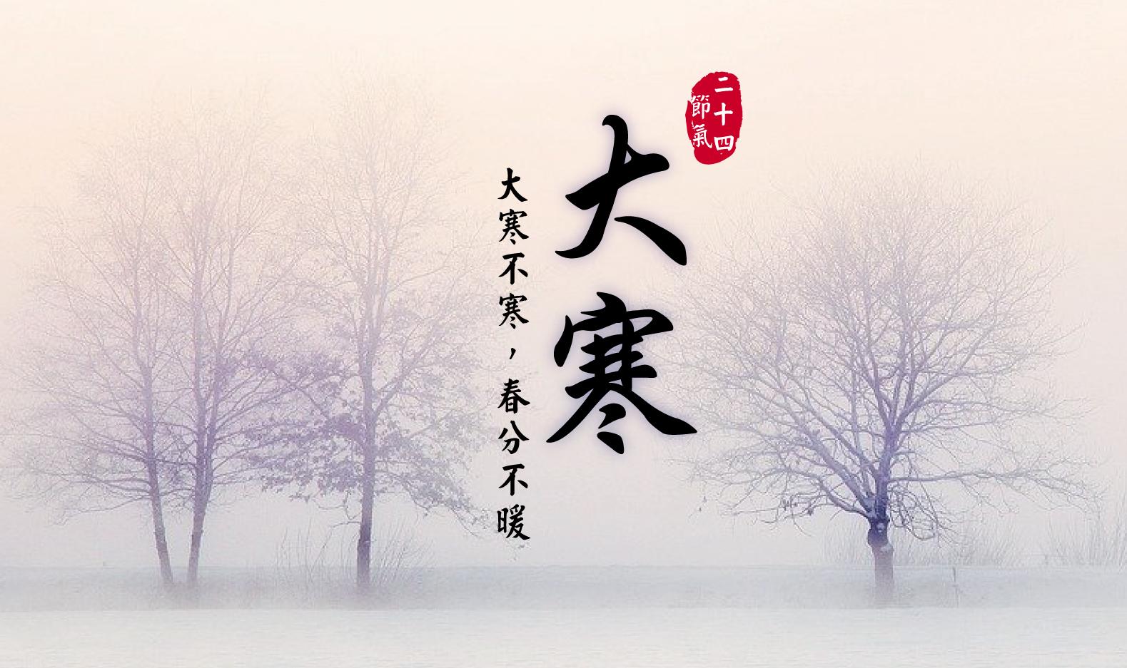 冬季最後一個節氣「大寒」,給孕婦的4個養生筆記