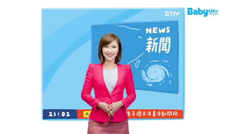 工作家庭兼顧的超人三寶媽咪,黃文華主播:雖然很忙碌,但樂在其中!