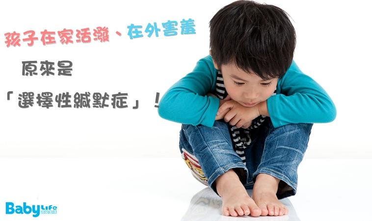孩子在家活潑、在外害羞?原來是「選擇性緘默症」
