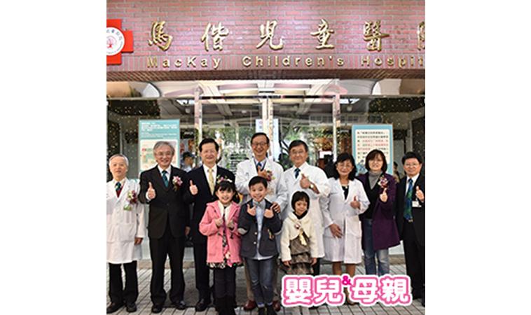 馬偕兒童醫院用心醫療、以愛照護