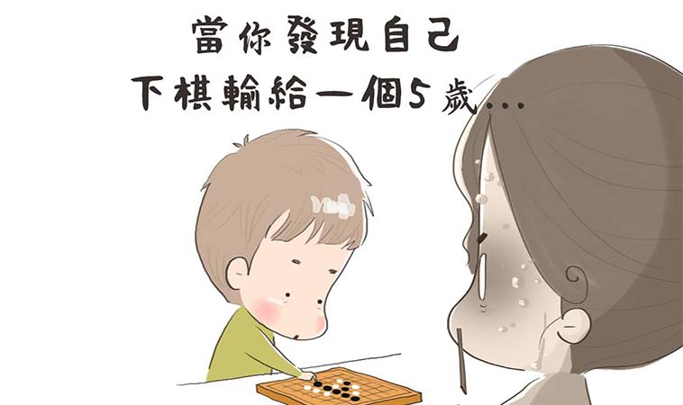 跟五歲兒下棋全盤皆輸,深深感受到自尊被摧毀了