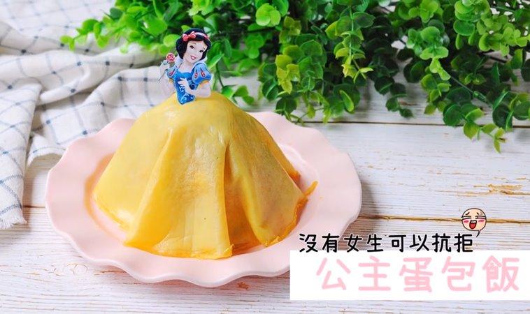 【萬聖節食譜】滿足女兒的公主夢!孩子愛吃的蛋包飯也能很有創意