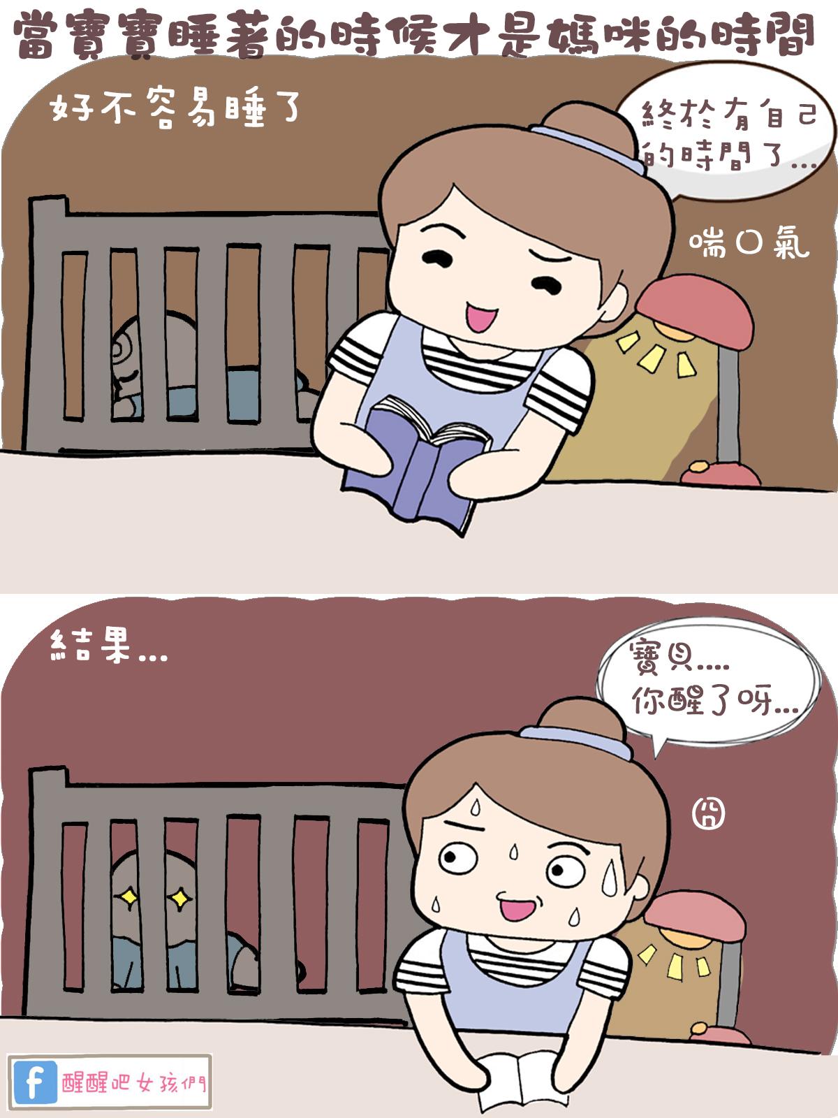 當寶寶睡著的時候才是媽咪的時間