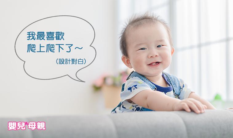 寶寶在家安全嗎?小心5大類家具