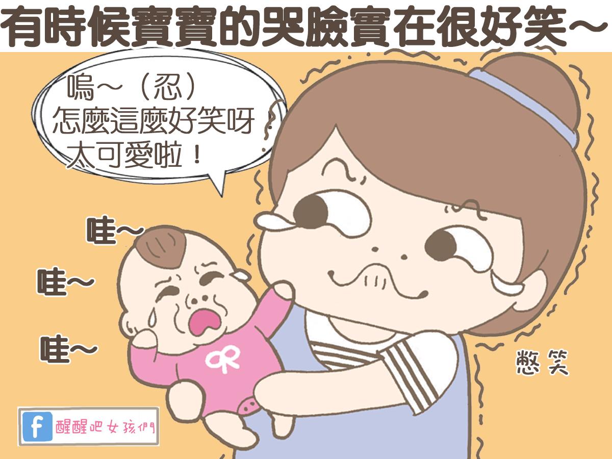 有時候寶寶的哭臉實在很好笑~