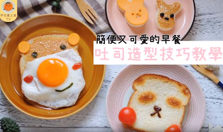 超簡單早餐食譜,吐司料理DIY