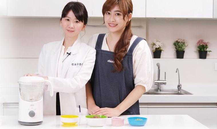 營養師教你做出美味副食品     Chicco多功能食物調理機 副食品最佳幫手