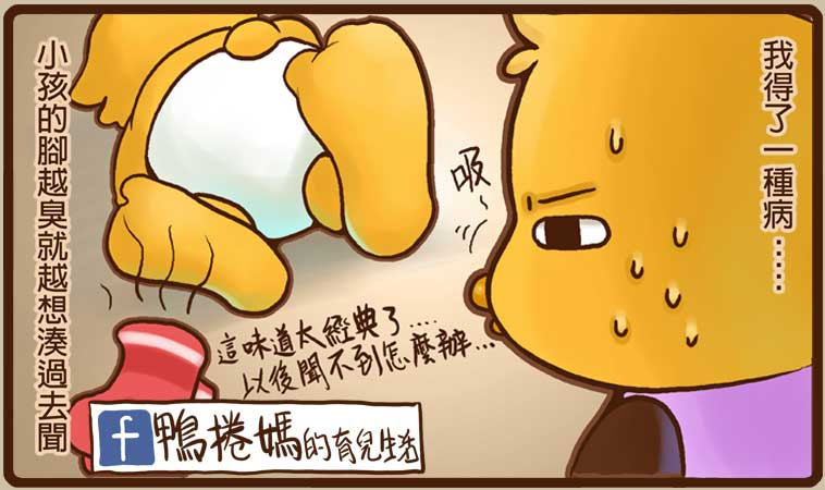 【育兒漫畫】我得了一種病