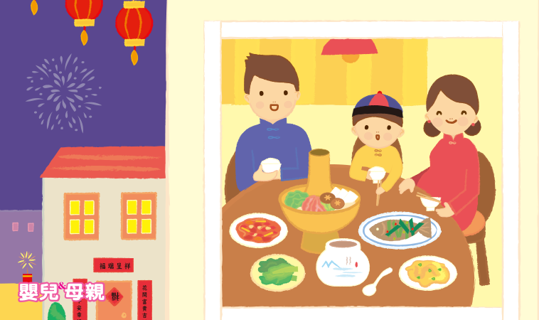 Happy Lunar New Year 過年嘍!健康吃年菜,養胎不養胖