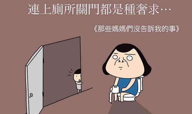 當媽後的那些事,上廁所關門變成一種奢求