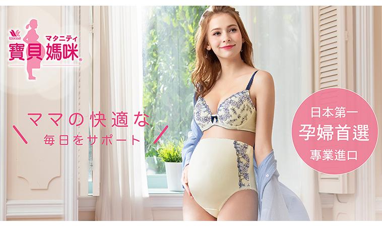 穿上最懂你的內在美,美麗又舒服迎接懷胎十月