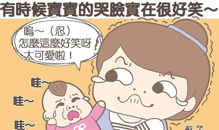 雖然寶寶哭得很傷心,但有時哭臉真的好好笑