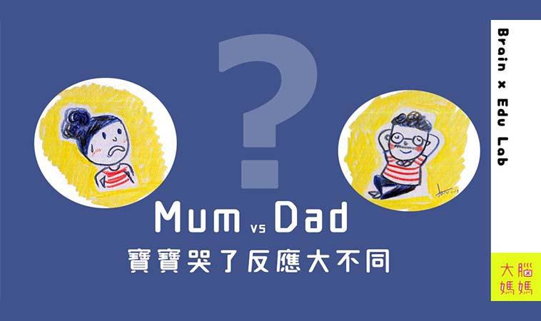 寶寶哭了,爸媽反應大不同!