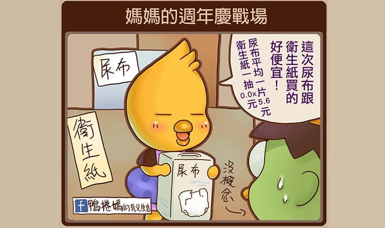 【育兒漫畫】媽媽的週年慶戰場