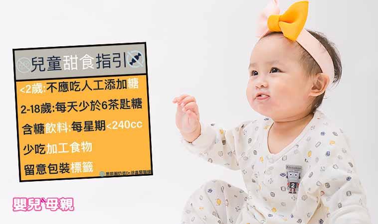 美國兒科醫學會建議:2歲以下不應吃人工添加糖