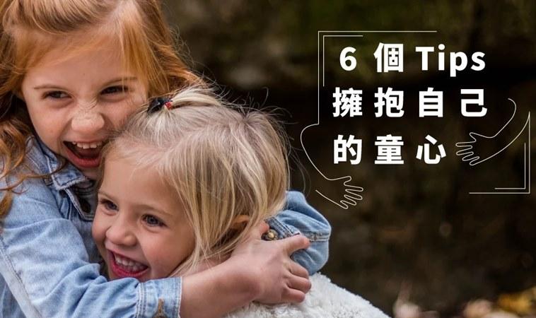 偶爾當個有點不懂事的「中二」!6招帶你擁抱自己的童心