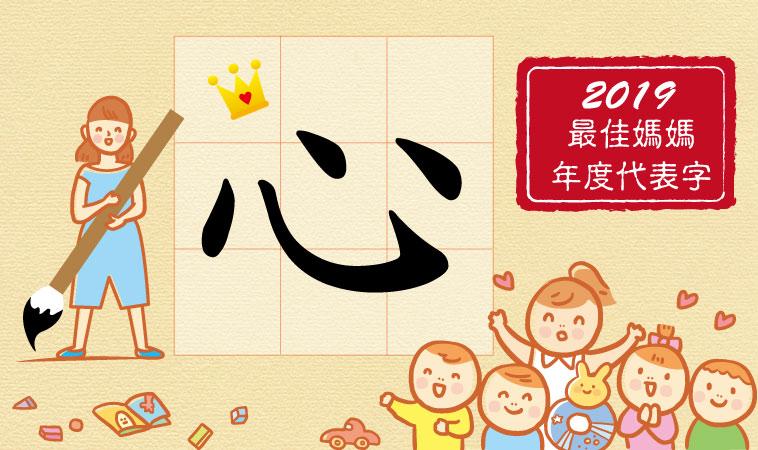 2019媽媽年度代表字出爐!「心」拔得頭籌