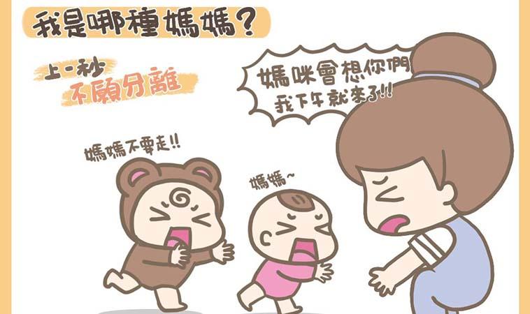 媽媽是個矛盾的生物,從送孩子上學的心情可知