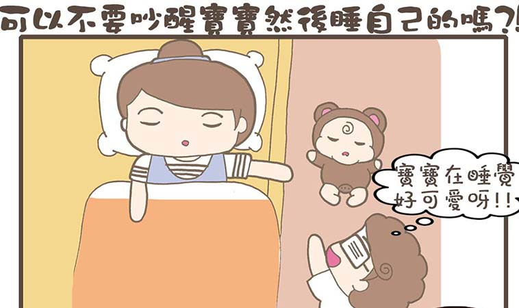 老公,即使寶寶可愛,也可以不要吵醒自己睡嗎