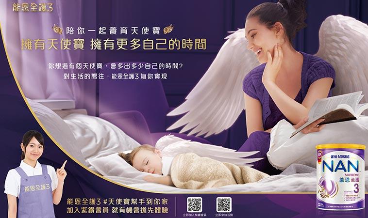 天使寶幫手到你家!找回屬於自己的時間當個天使媽媽