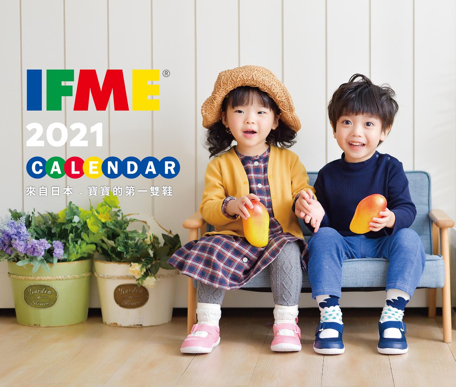 2021 IFME寶寶童鞋大賞