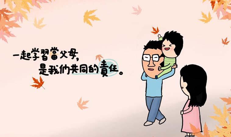 育兒路很漫長,夫妻間須互相扶持才能化險為夷