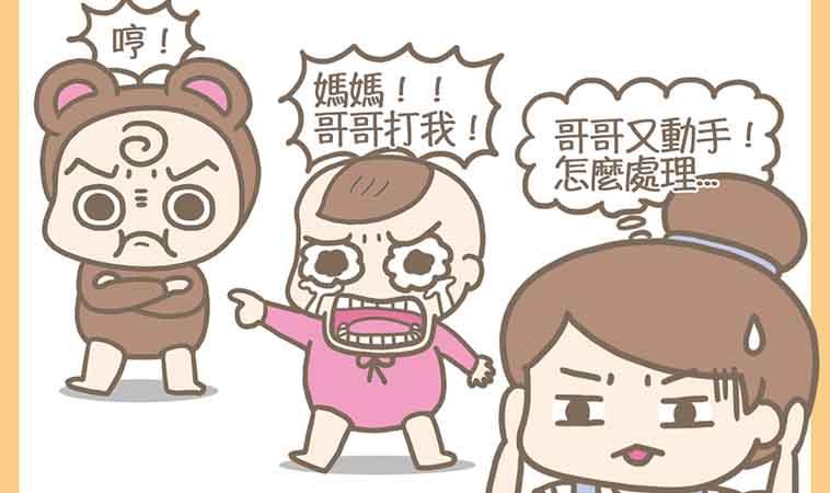 當孩子吵架、打架時,爸媽的下一步該怎麼做?