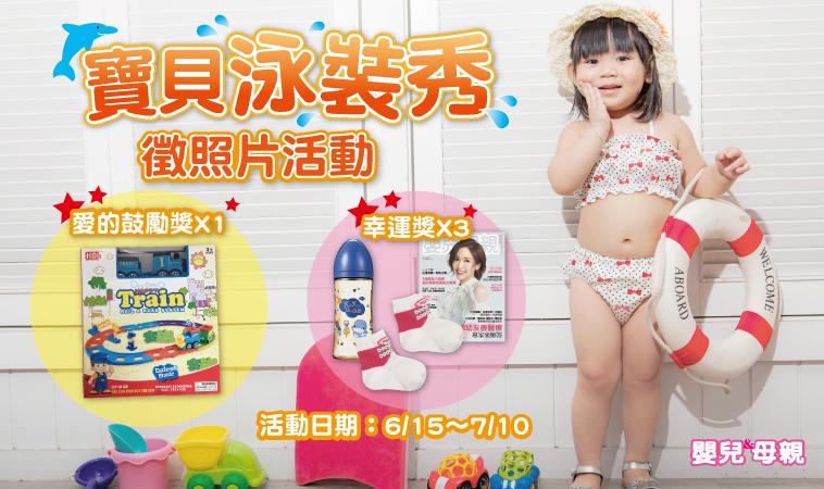 《嬰兒與母親》強力徵求「寶貝穿泳裝可愛照片」!