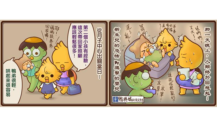 【育兒漫畫】重溫新生兒時期